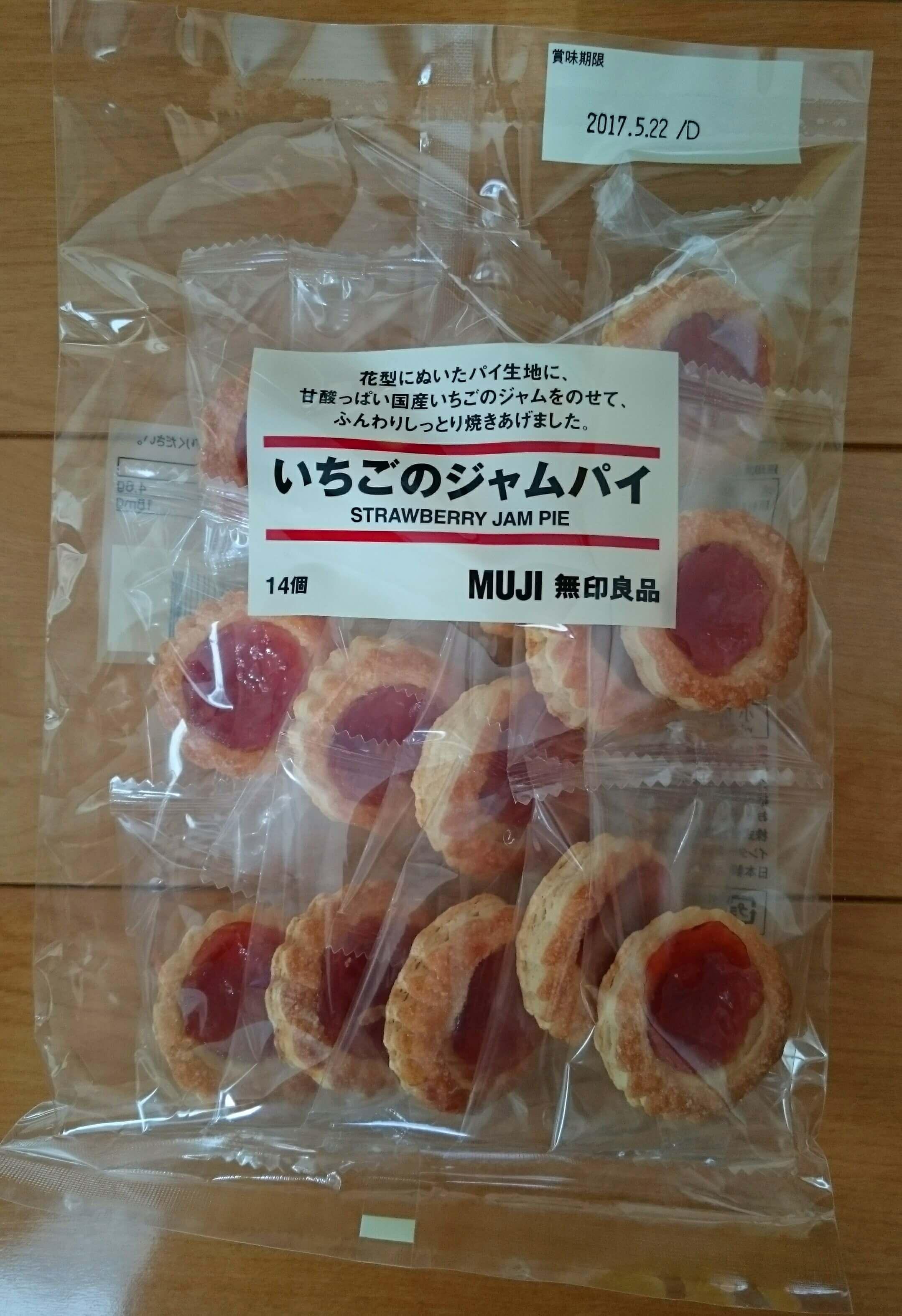 イチゴのジャムパイ