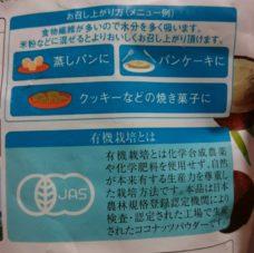 ココナッツパウダー有機栽培