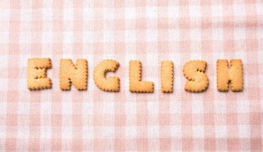 英語クッキー