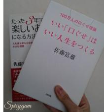 佐藤富雄の本