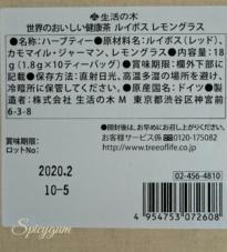 ルイボスレモングラス原材料