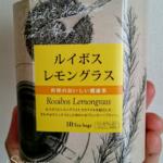 【生活の木】世界のおいしい健康茶シリーズ。ルイボスレモングラスは香りも味も絶品で癒し効果抜群
