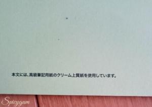 黄緑ノート背表紙