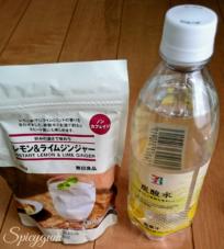 レモンライムジンジャーと炭酸水