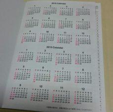 ロジカルカレンダー