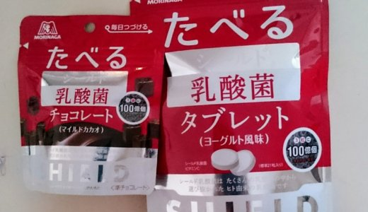 今年のインフルエンザ対策は食べるシールド乳酸菌タブレット&チョコレート!