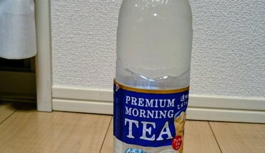 ミルクティーが透明っていったい…。サントリーのプレミアムモーニングティーを飲んでみました