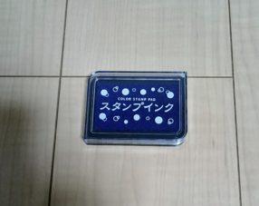 藍色スタンプ