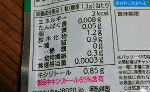 キシリトール含有量