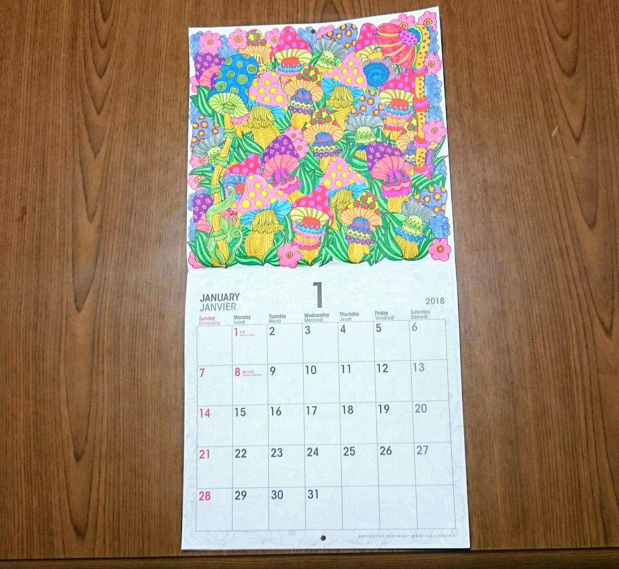 カレンダーと塗り絵