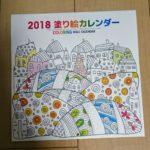 2018年はダイソーの塗り絵カレンダーをチョイス。自分色を出せるカレンダーって素敵すぎます