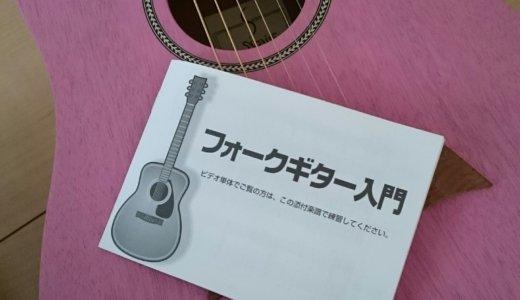 サクラ楽器のミニギターは小ぶりながら性能抜群!実際に弾いてみた感想