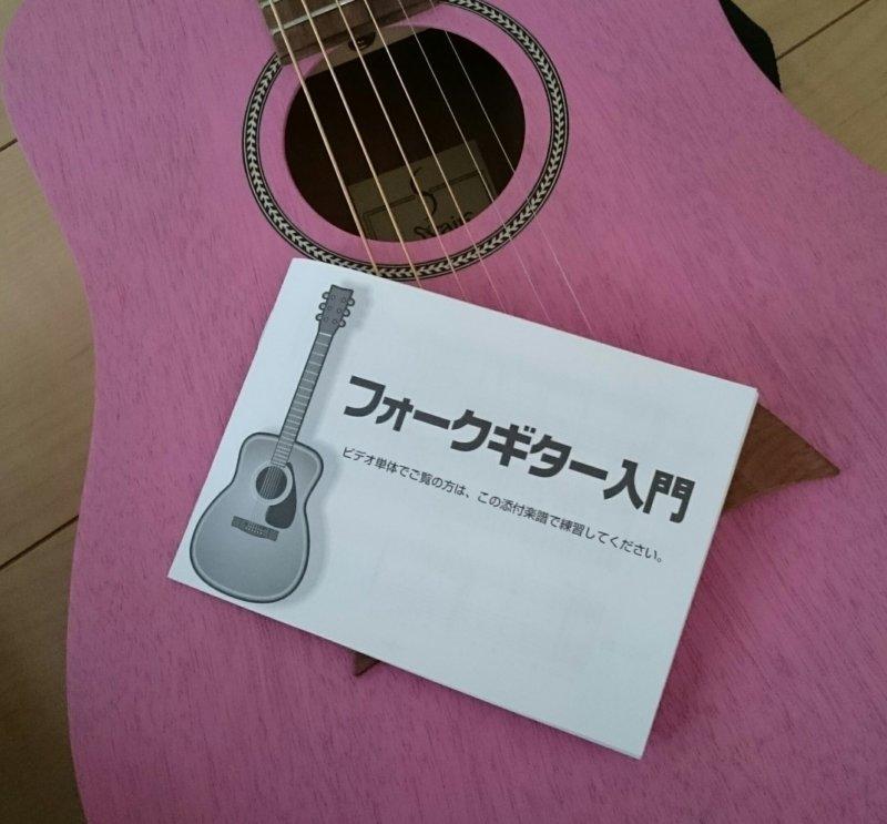 ギター入門