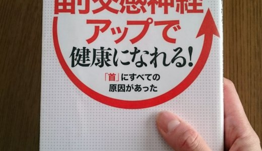 副交感神経本