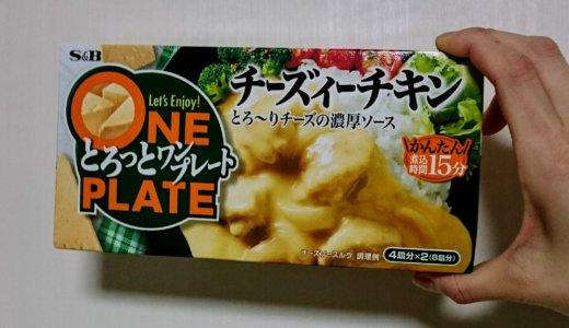 チーズィーチキンを作ってみた。チーズの濃厚な味がクセになります