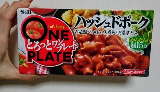 うま味が半端ない!【とろっとワンプレート】ハッシュドポークを食べてみました。