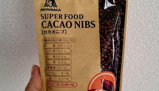 スーパーフード「カカオニブ」の効能で腸内環境改善!ネガティブ思考をやめたいのなら腸を変えてみよう