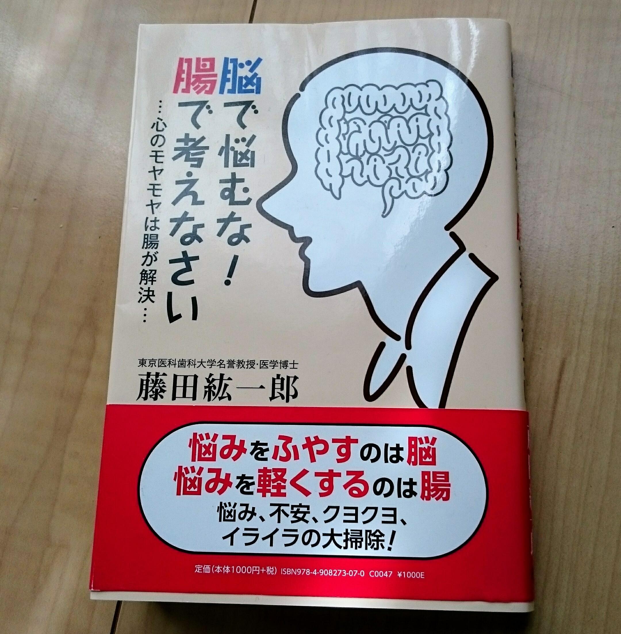 腸と脳の本