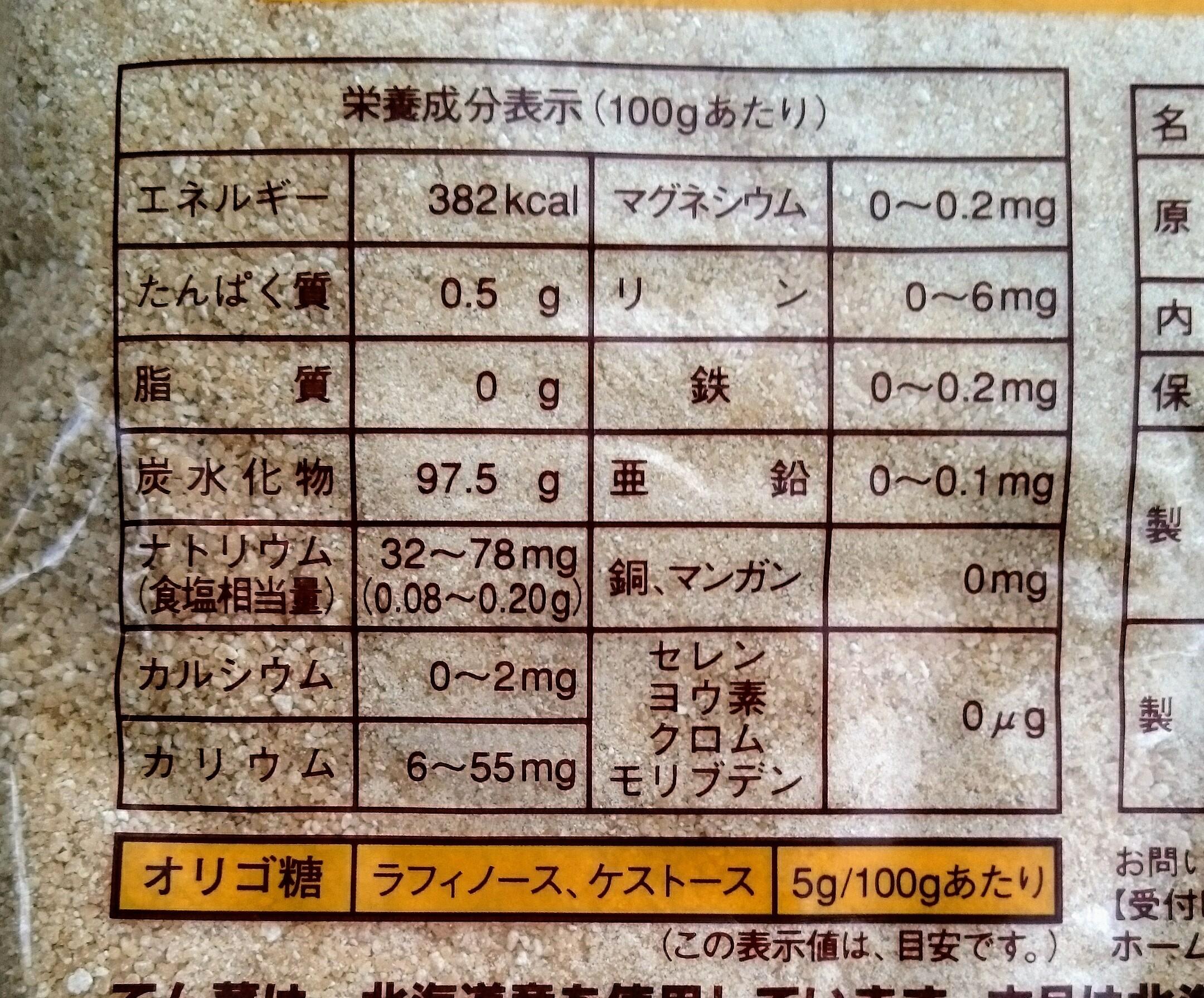 てんさい糖栄養成分
