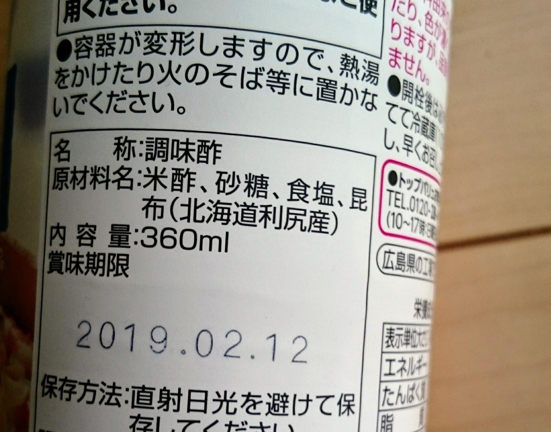 すし酢原材料