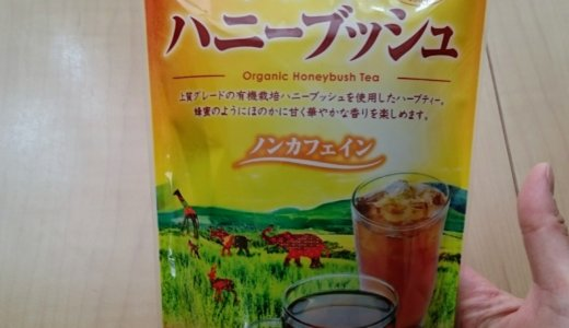 ハニーブッシュティーは女性におすすめのお茶。優れた栄養で健康な毎日を