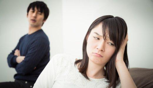 朝から夫と口論。コミュニケーションが苦手すぎる主婦の苦悩