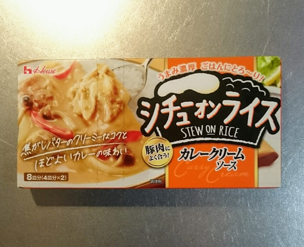 カレークリームソースパッケージ