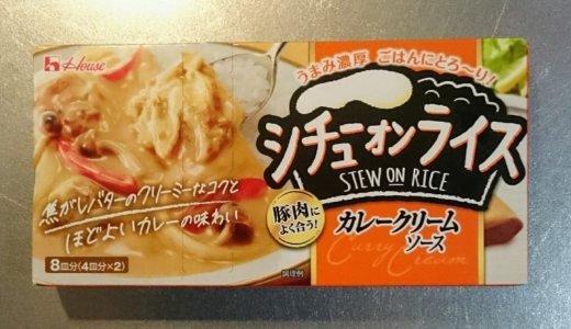 【シチューオンライス】シチューなのにカレークリームソース味ってどういうこと?実際に食べてみた感想