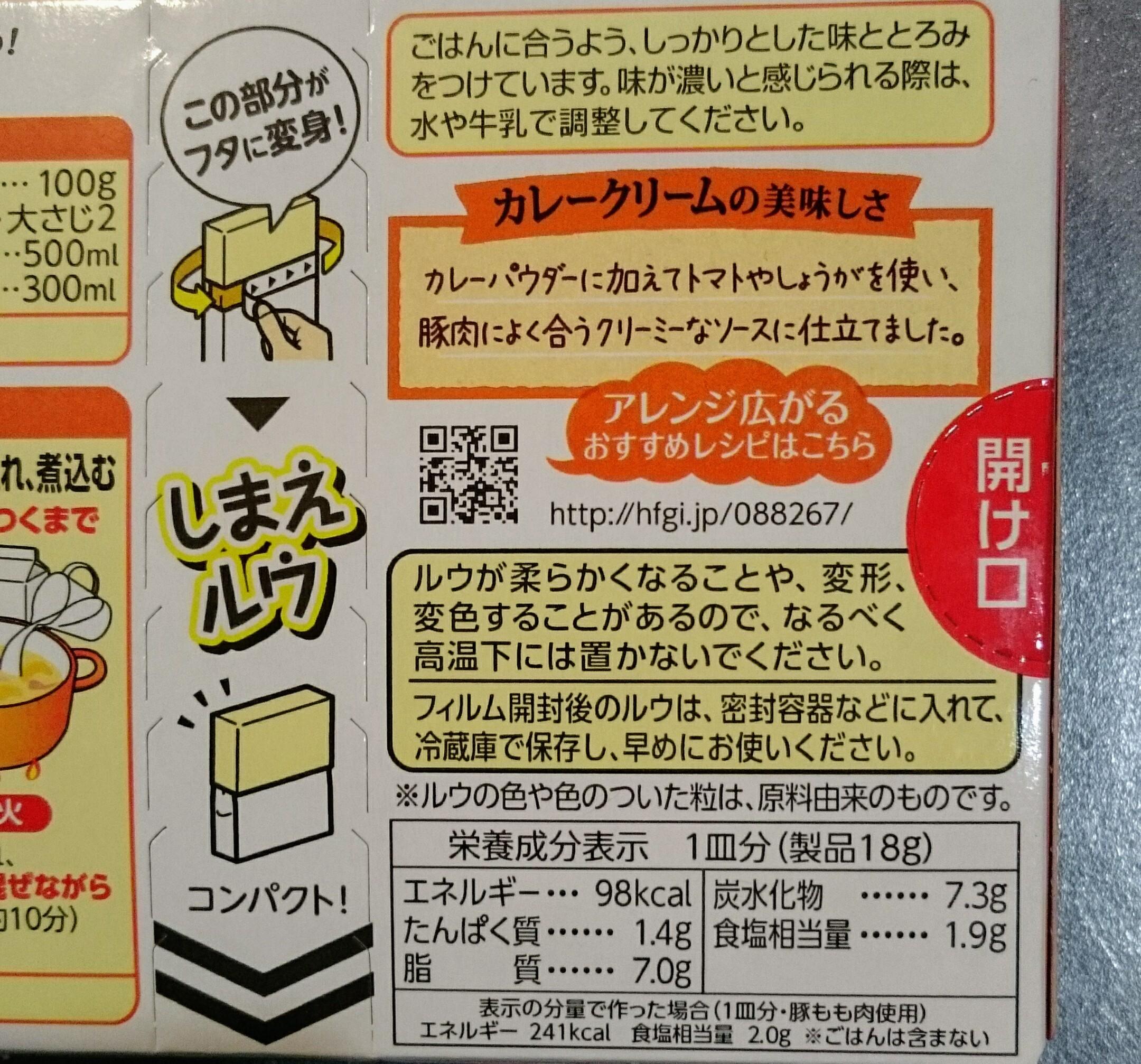 カレークリームソース原料