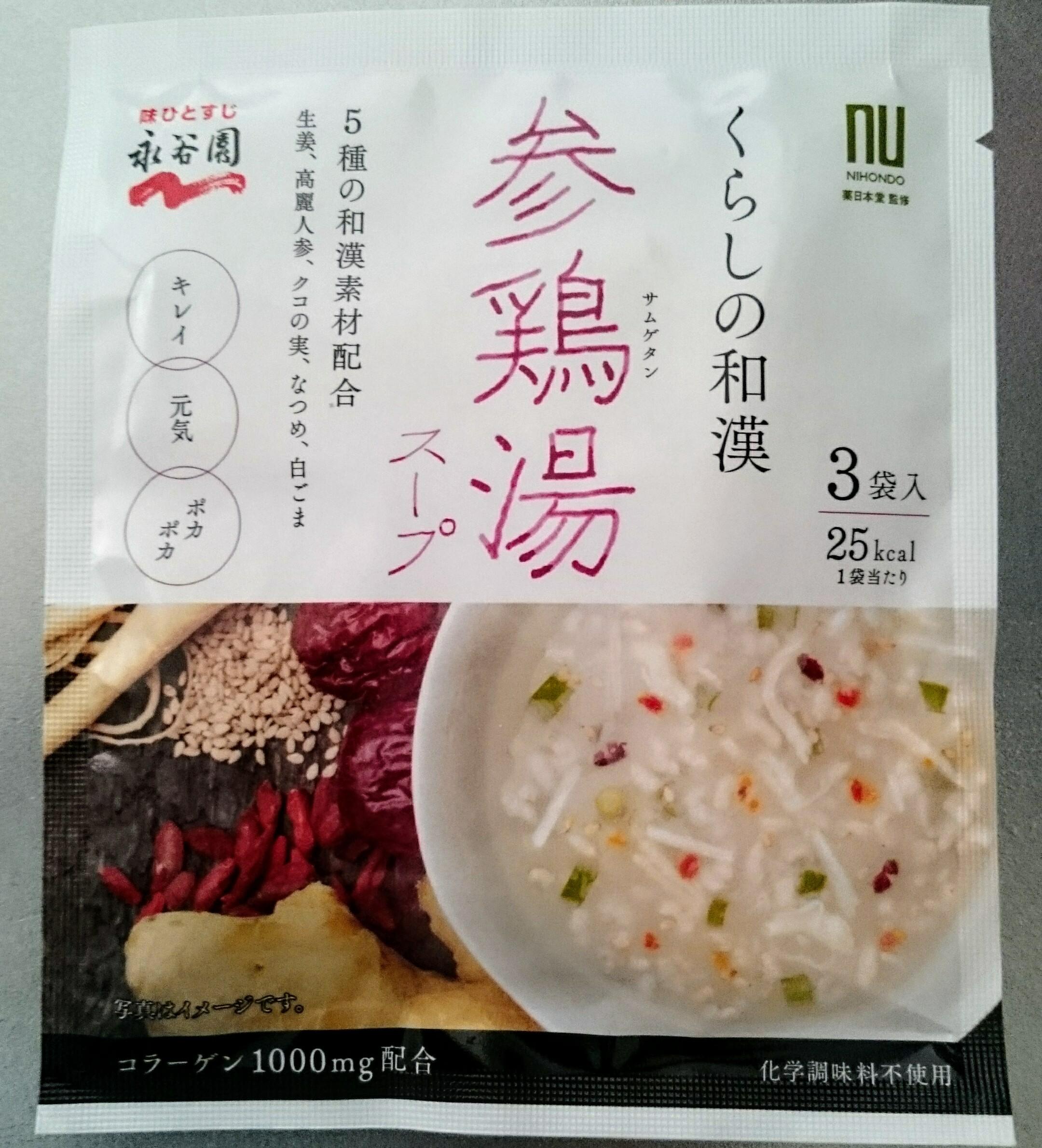 永谷園参鶏湯スープ