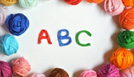 小学生の英語学習ってどうすればいい?通信教育と英会話教室のメリット&デメリット