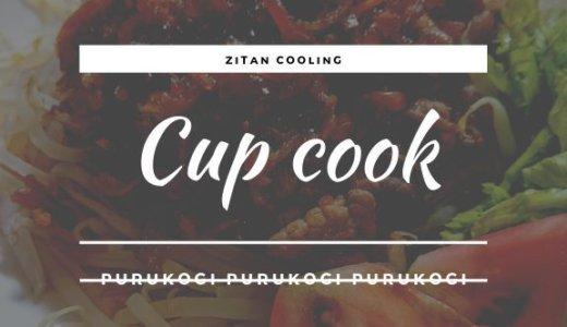 ミツカン『CUP COOK(カップクック)』でプルコギが超簡単に作れた!気になる味と感想は?